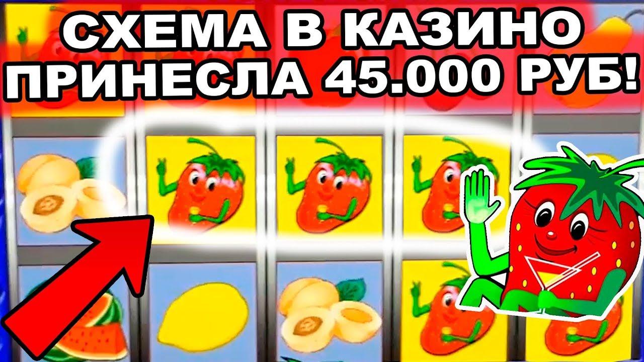 выигрываем вулкан фруктовый коктейль