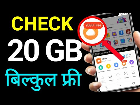 How To Get A Free 20GB Storage Us Browser | New Free Offer | Technical Help