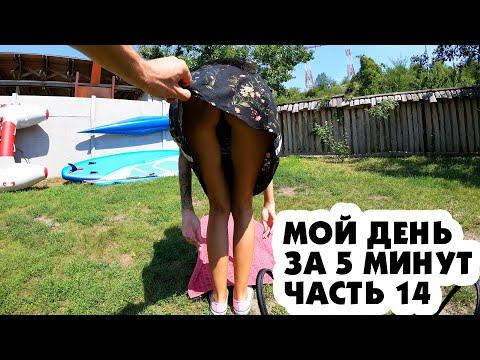МОЙ ДЕНЬ ЗА 5 МИНУТ/MY DAY IN 5 MINUTES (ЧАСТЬ 14)