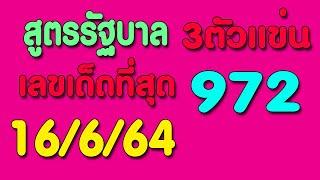 สูตร 3ตัวแข่นๆ 972 สูตรที่ดีที่สุด เด็ดที่สุด 16/6/64