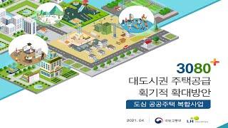 강북구, 공공주도 3080+ 주택공급방안 - 2차 선도…