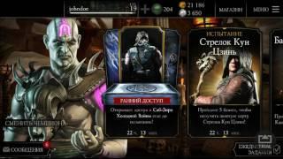 Баг режим заданий| как получить больше золота, душ в игре Мортал Комбат Х(Mortal Kombat X Mobile)