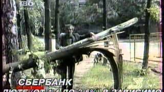 Ураган в Москве 21.06.1998 года ТВ-6