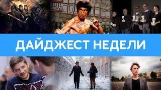 Дайджест №9: российский фильмы побеждают в Азии, американские критики открыли сезон наград