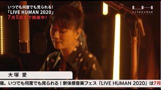 7月5日まで開催中!「LIVE HUMAN 2020」DAY1ダイジェスト