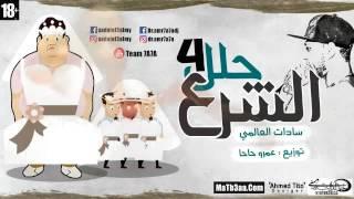 مهرجان الشرع حلل اربعه +18  سادات العالمى  2017