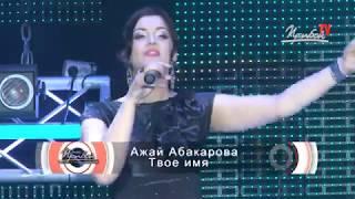Ажай Абакарова Твое имя