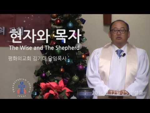 161225 현자와 목자 Sermon