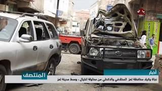 نجاة وكيل أول محافظة تعز من محاولة اغتيال | يمن شباب