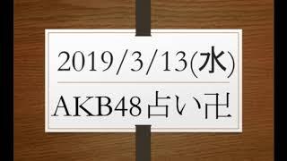 http://plaza.rakuten.co.jp/daimyouou/diary/201903120000 AKB48NEW曲↑...