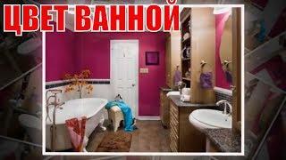 Цвет ванной комнаты | The color of the bathroom