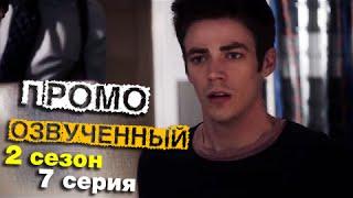 Флэш 2 сезон 7 серия - «Война гориллы» Промо (Русская озвучка)
