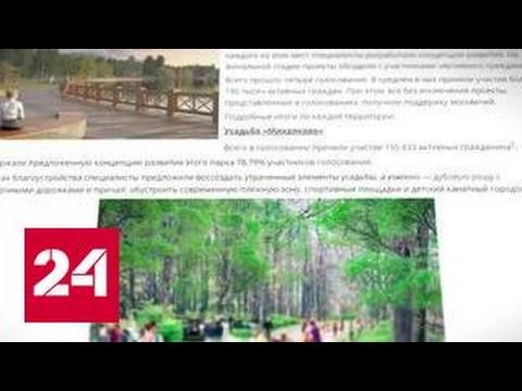 Еще четыре парка благоустроят в столице