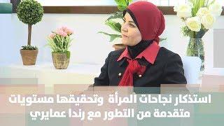 استذكار نجاحات المرأة وتحقيقها مستويات متقدمة من التطور مع رندا عمايري