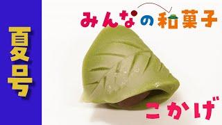 みんなの和菓子・夏号「こかげ」