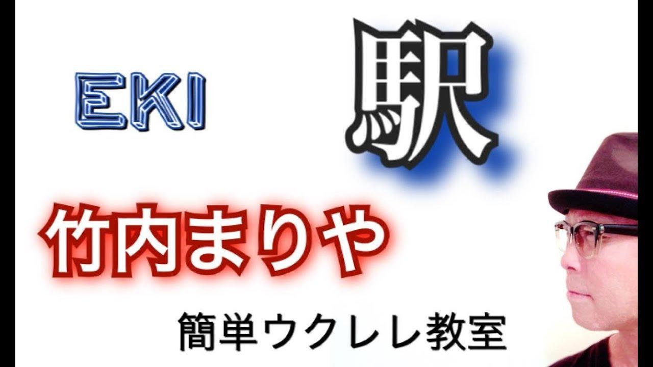 駅 / 竹内まりや【ウクレレ 超かんたん版 コード&レッスン付】GAZZLELE