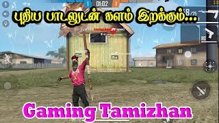 New Song Launch  Free Fire Clash Attacking Squad Ranked GamePlay TamilTips&ampTRicks Tamil