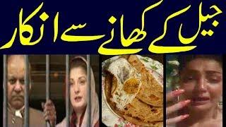 Maryam Nawaz and Nawaz sharif Ignore Jail Brakfast