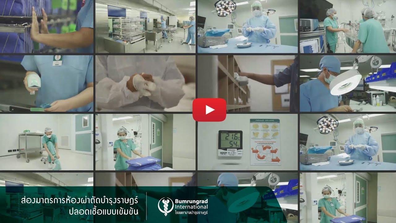ส่องมาตรการห้องผ่าตัดบำรุงราษฎร์ ปลอดเชื้อแบบเข้มข้น