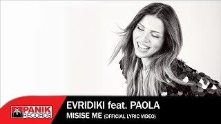 Ευρυδίκη feat Πάολα - Μίσησέ Με - Official Lyric Video