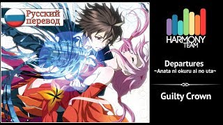 [Guilty Crown RUS cover] Yuna – Departures ~Anata ni Okuru Ai no Uta~ [Harmony Team]