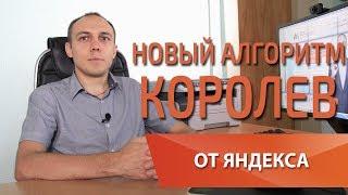Яндекс Королев — приехали! Новый алгоритм Yandex, Максим Набиуллин