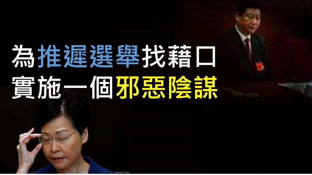 為推遲香港立法會選舉,中共實施了一個陰謀!大國博弈如圍棋,中共兩個棋眼都堵死,必敗!民主派跳出香港,還可大展拳腳! (一平論政214,2020/07/31)