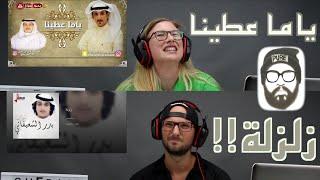 ردة فعل الموسيقيين الأمريكان من الشيلات الخليجية || American Musicians React to Shailaat