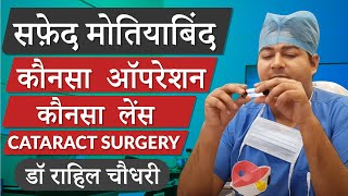 Cataract Eye Surgery   Types of Lenses and their costs   types of cataract surgeries and their costs