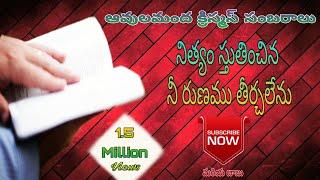 Christmas dance 2016.. Nithyam sthuthinchina..1 Aavulamanda children's
