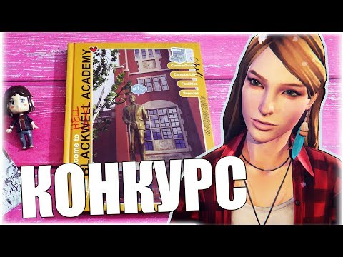 ВСЕ О LIFE IS STRANGE |КОНКУРС| Life is Strange:Welcome to Blackwell Academy thumbnail