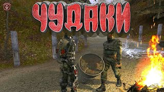 S.T.A.L.K.E.R.: Тень Чернобыля. #7. Интересные моменты и приколы в игре. Прохождение в нарезках.