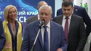 Сергей Миронов принял участие в открытии выставки, посвященной Дням Ставропольского края в ГД