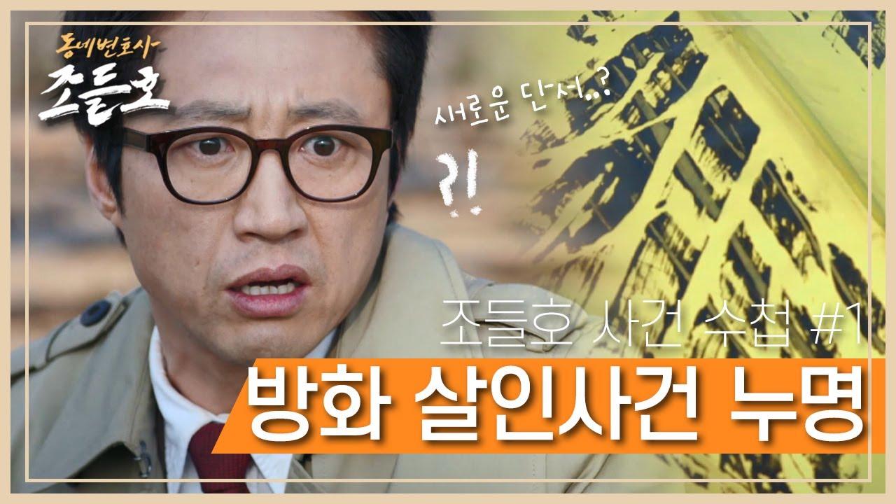[꿀드] [동네변호사 조들호1 모음.zip] 핏자국이 선명한 노란 우산..?! 방화 살인범의 누명을 벗기다!