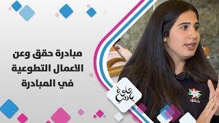 آيه الصباح الكسواني - مبادرة حقق وعن الاعمال التطوعية في المبادرة