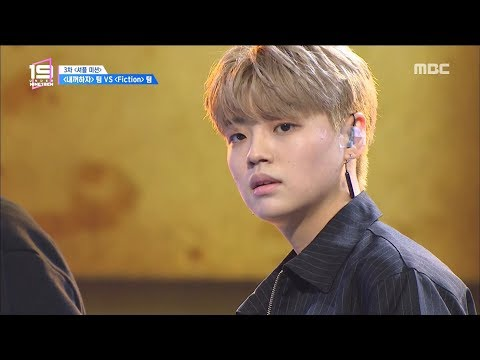 [HOT] The Stage Of 'fiction' Team,언더 나인틴 20190112