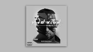 RUDEBOYRAY - Hamath Sathek | හාමත් සතෙක්