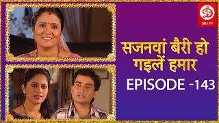 सजनवां बैरी हो गईले हमार # Episode 143 # Bhojpuri TV Show 2019   Family Shows   DRJ TV