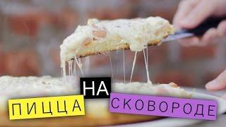 Быстрая «пицца» на сковороде / Рецепты и Реальность / Вып. 15