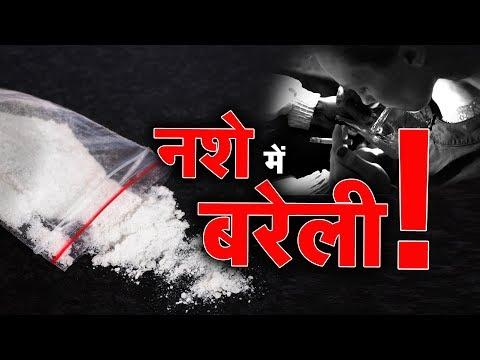 Bareilly : एसटीएफ ने जब्त की करोड़ों रुपये की ड्रग्स   NTTV BHARAT