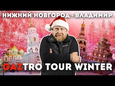 Новогодний GazTroTour (1 серия) - Итоги конкурсов
