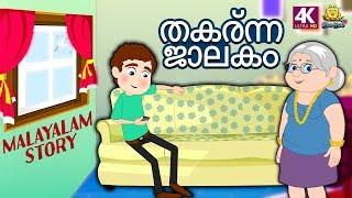 Malayalam Story for Children - തകര്ന്ന ജാലകം | Broken Window | Malayalam Fairy Tales | Koo Koo TV