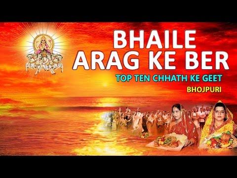 BHAILE ARAG KE BER BHOJPURI CHHATH GEET I FULL AUDIO SONG JUKE BOX