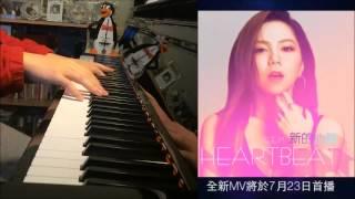 G.E.M. 鄧紫棋- 新的心跳 HEARTBEAT (鋼琴版 Amosdoll Piano Cover)