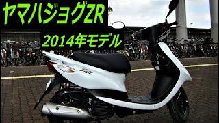 vol.58 ヤマハジョグZR 2014年モデル