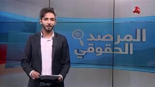 صحفيو اليمن ... أربع سنوات من الجحيم    |  المرصد الحقوقي  | 19 - 03 - 2019