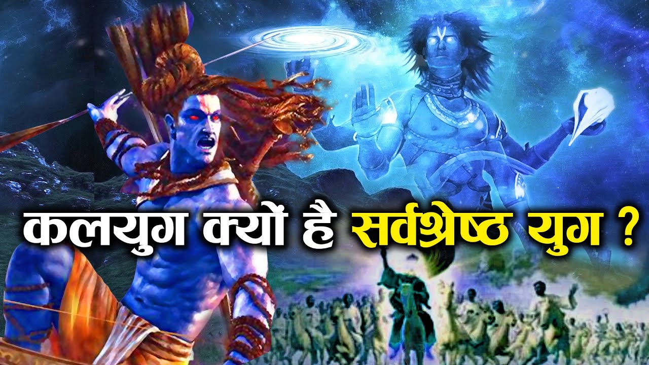 वेदव्यास जी ने चारों युगों में कलियुग को क्यों बताया सर्वश्रेष्ठ? | Ved Vyas Thoughts about Kaliyuga