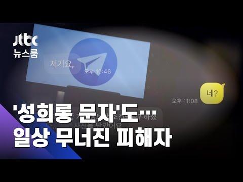 [단독] '불법촬영물' 경로 추적해보니…가해자가 숨지기 전 '유포' / JTBC 뉴스룸