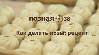 Как делать позы: рецепт от Позная 38