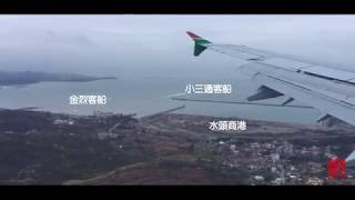 立榮A321金門尚義機場降落【尋趣】 | 空中看金門 | #A321